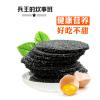 兵王黑芝麻酥饼干孕妇零食无添加营养休闲食品无糖精补钙孕期小吃